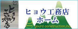 兵庫県神戸市 新築・改修工事 リフォーム ヒョウ工務店はこちら
