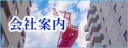 兵庫県神戸市 ヒョウ工務店の代表挨拶、経営理念、会社概要、沿革はこちら