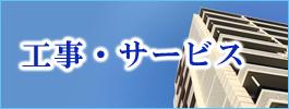 兵庫県神戸市 ヒョウ工務店の工事・サービスについて詳しくはこちら