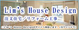 兵庫県神戸市内・近郊の住宅リフォームはヒョウ工務店まで