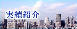 兵庫県神戸市 ヒョウ工務店の新築工事、改修工事などの実績はこちら