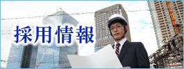 兵庫県神戸市 ヒョウ工務店 採用情報はこちら