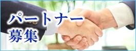 兵庫県神戸市 ヒョウ工務店 パートナー募集はこちら