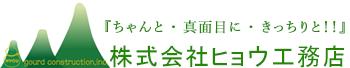 兵庫県神戸市 新築・改修工事 リフォーム ヒョウ工務店